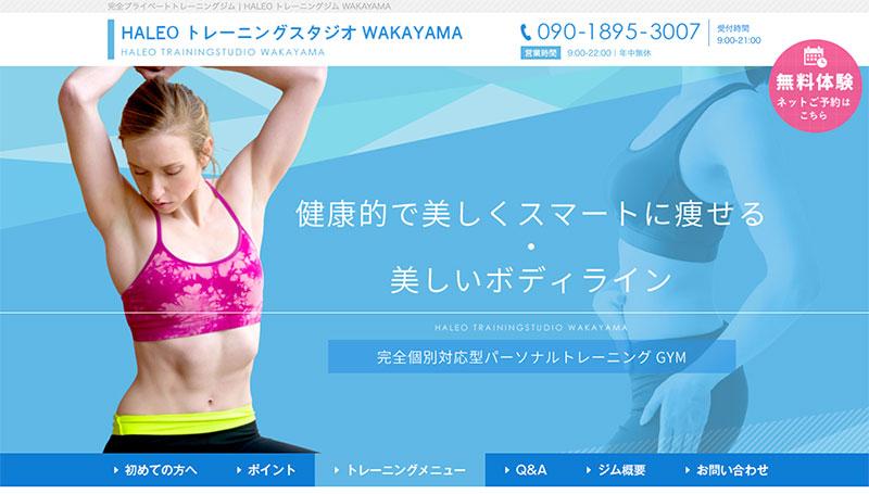 HALEO トレーニングジム WAKAYAMA