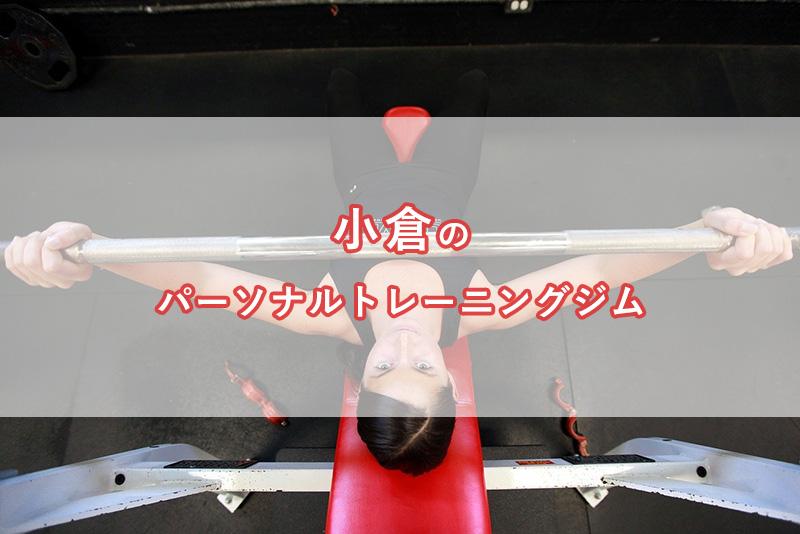「小倉(福岡県)のおすすめパーソナルトレーニングジム【安い順】コース・料金・アクセス情報」のアイキャッチ画像