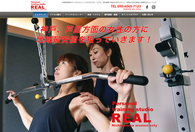 パーソナルトレーニングスタジオ REAL 西宮