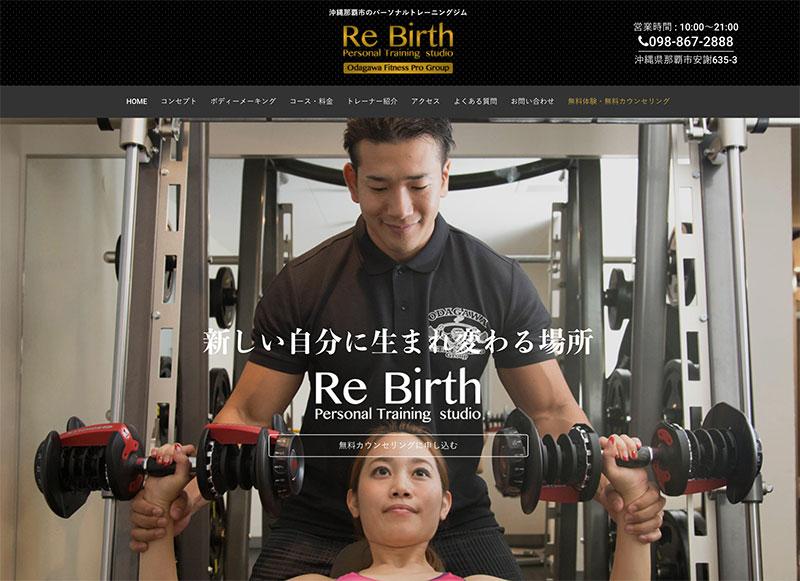 「Re Birth(リバース)」のアイキャッチ画像