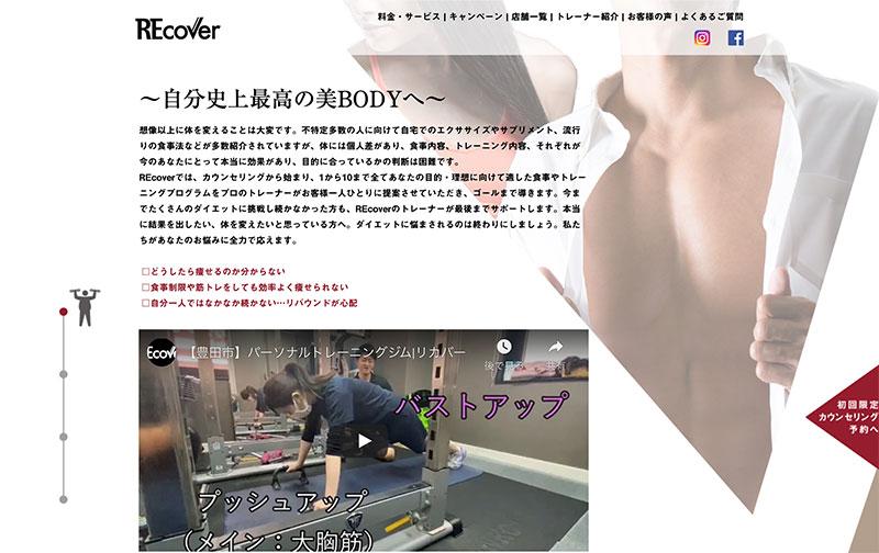 「REcover(リカバー)豊田店」のアイキャッチ画像