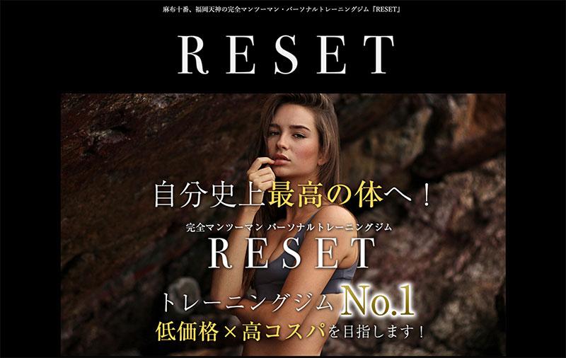 RESET(リセット)麻布十番店