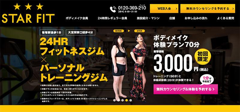 STAR FIT(スターフィット)大宮店