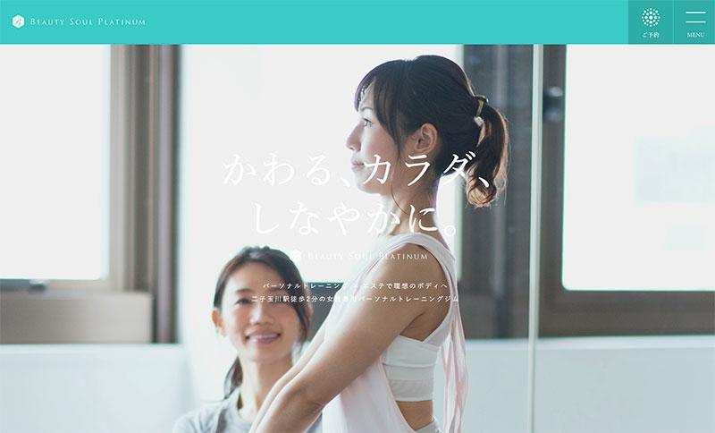Beauty Soul Platinum(ビューティーソウルプラチナム)