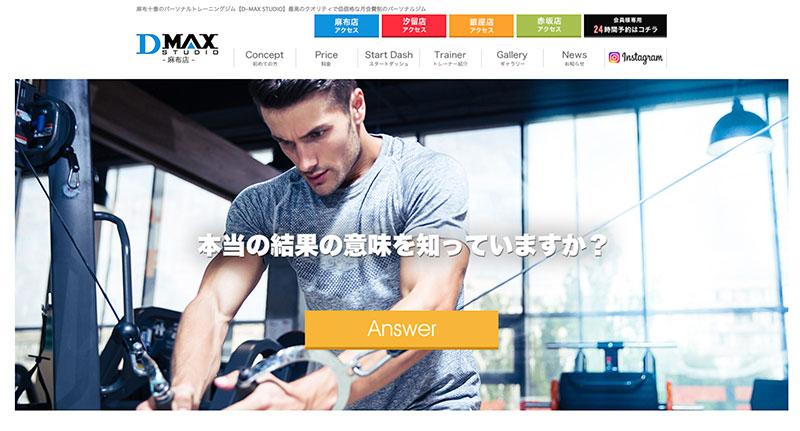 D-MAX STUDIO 麻布店