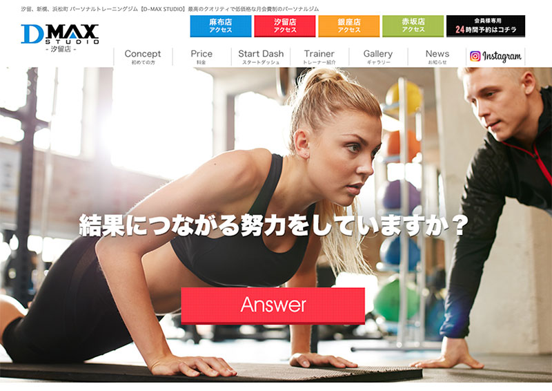 「D-MAX STUDIO 汐留店」のアイキャッチ画像