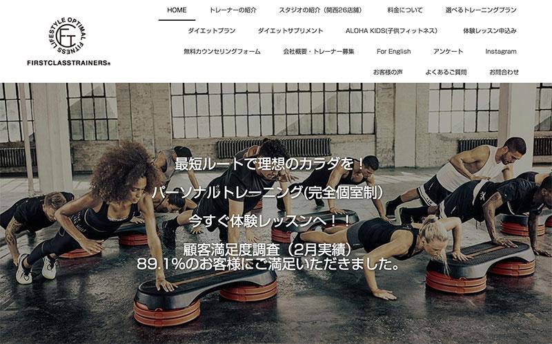 「FIRSTCLASSTRAINERS(ファーストクラストレーナーズ)江坂店」のアイキャッチ画像
