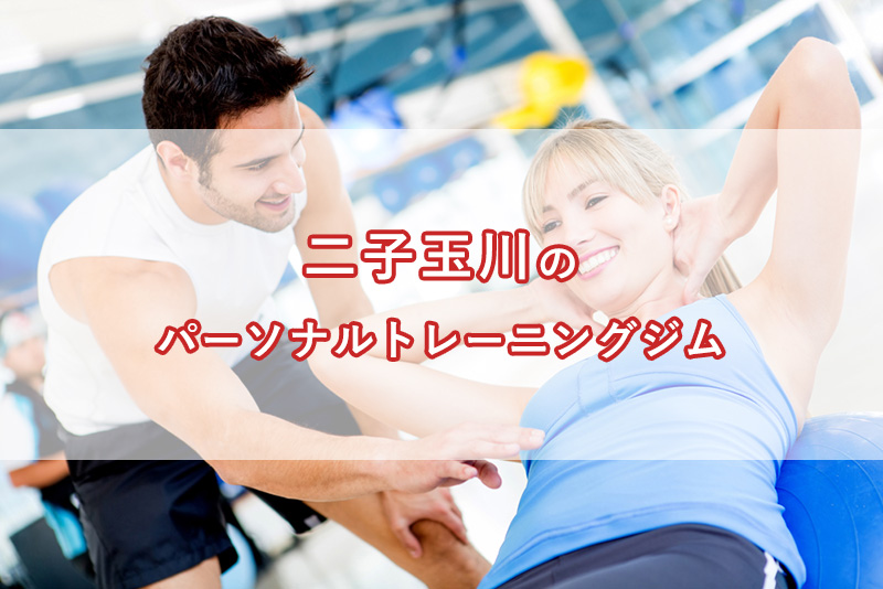 「二子玉川のおすすめパーソナルトレーニングジム【安い順】コース・料金・アクセス情報」のアイキャッチ画像