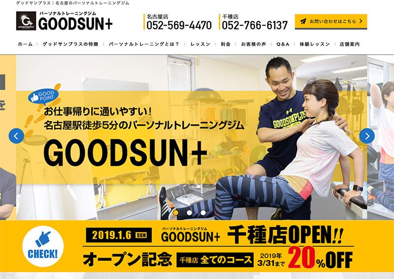 「GOODSUN +(グッドサンプラス)」のアイキャッチ画像
