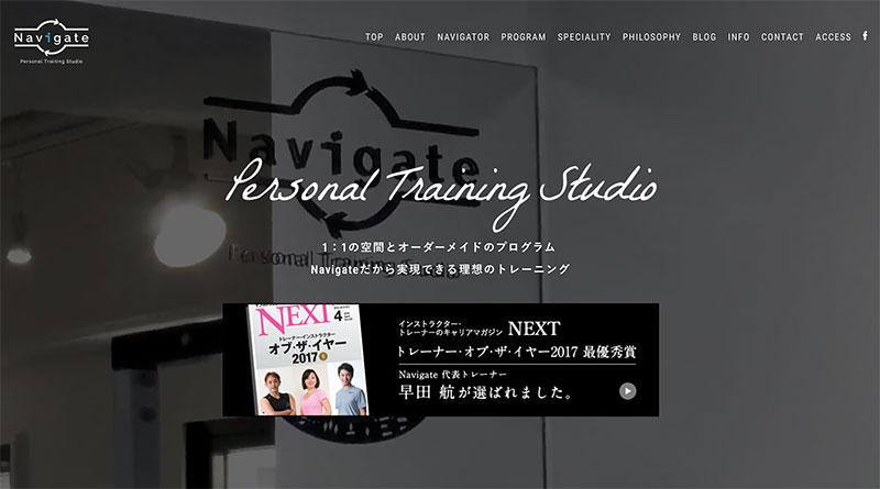 パーソナルトレーニングスタジオ Navigate