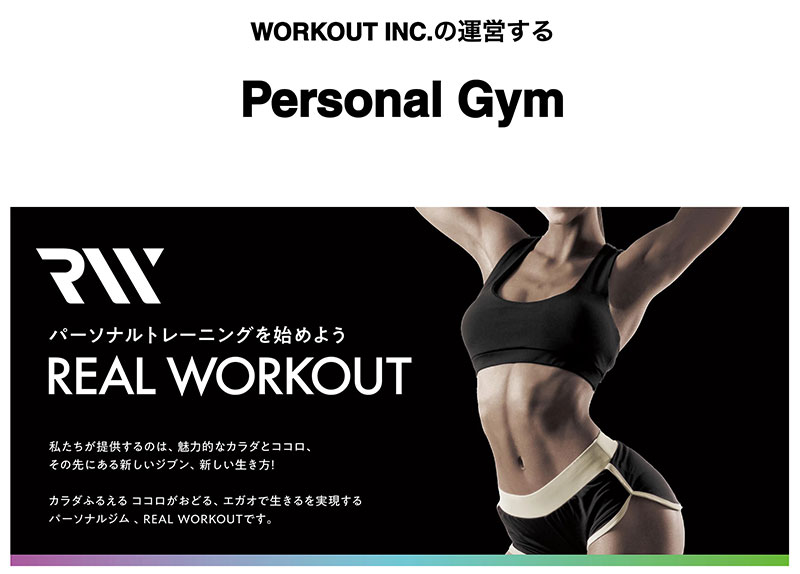 REAL WORKOUT 表参道店