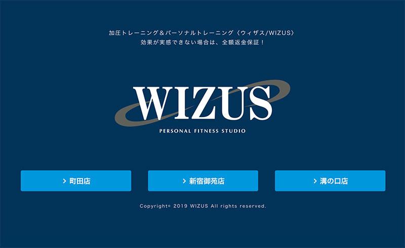 「WIZUS(ウィザス)新宿御苑店」のアイキャッチ画像