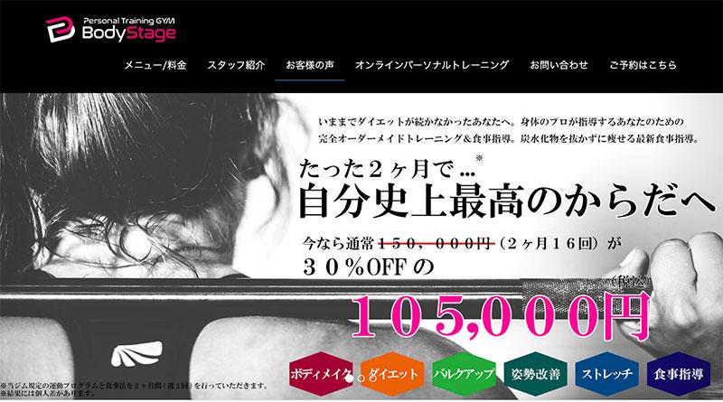 BodyStage パーソナルトレーナー TOSHI