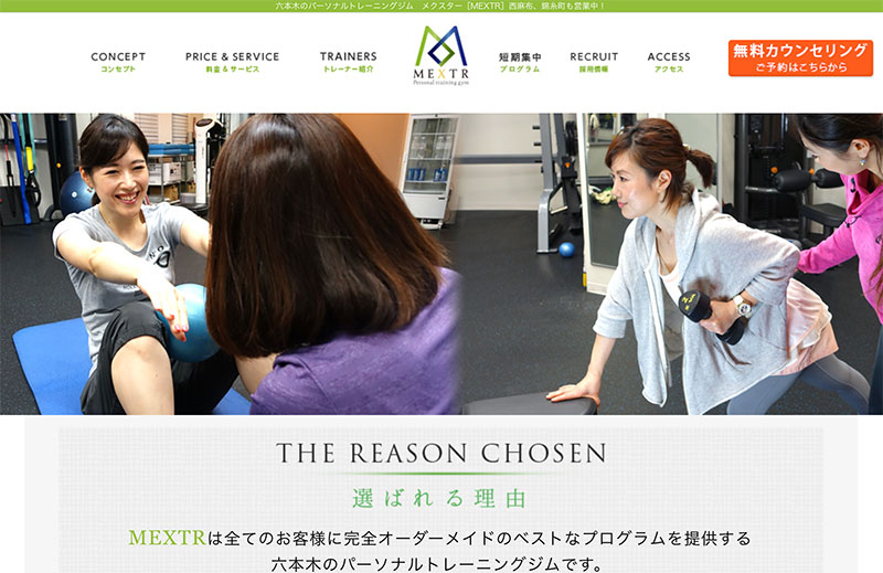 MEXTR(メクスター)六本木店