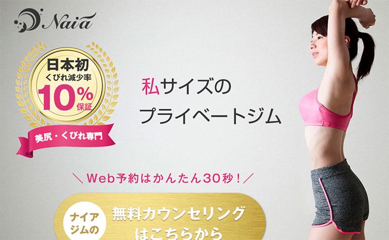 Naia(ナイア)銀座店