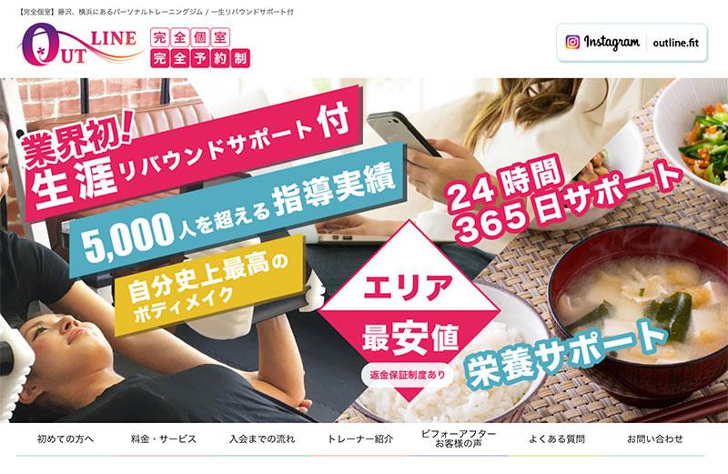 OUTLINE(アウトライン)千葉店 ※グループ店