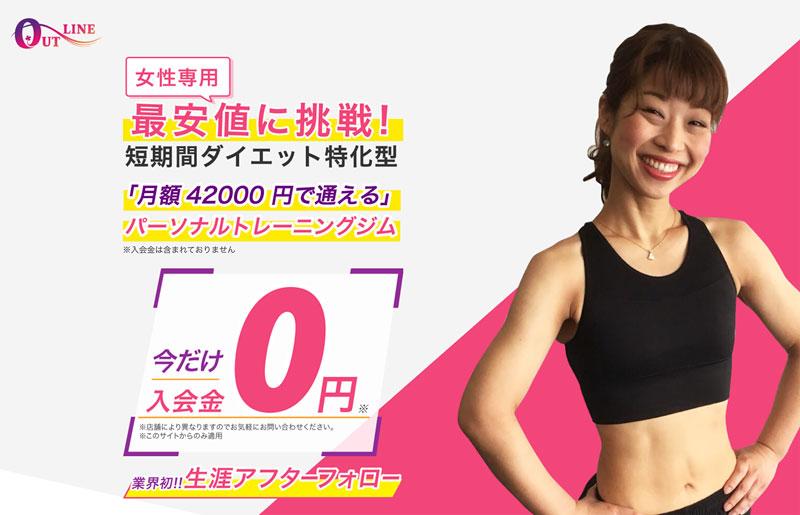 「OUTLINE(アウトライン)新宿店【女性専用】」のアイキャッチ画像