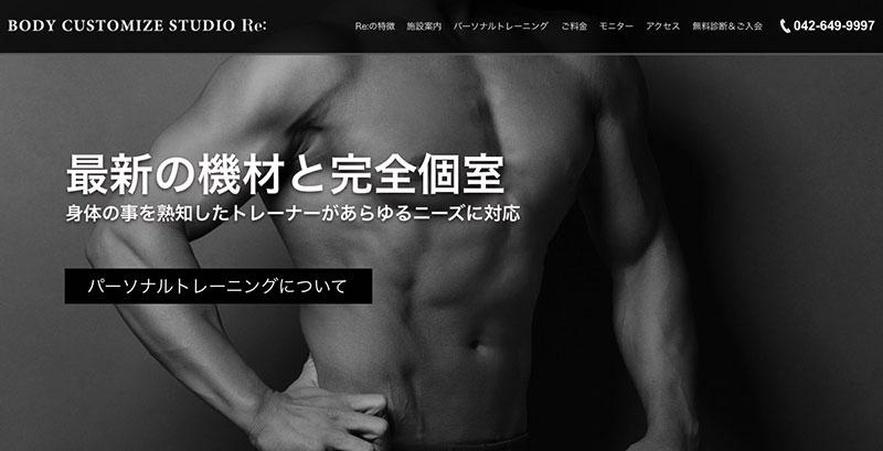 Re:(アールイー)ボディカスタマイズスタジオ