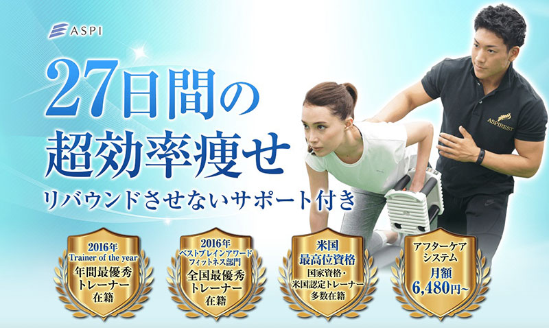 ASPI(アスピ)代官山店