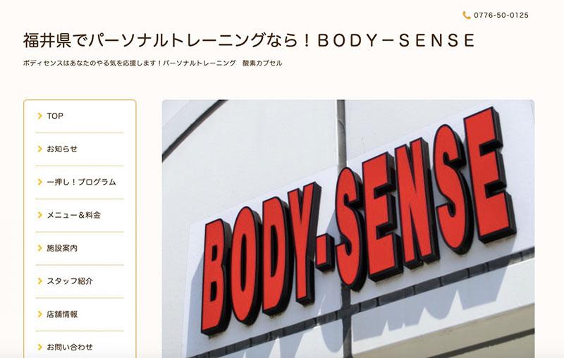「BODY-SENSE」のアイキャッチ画像