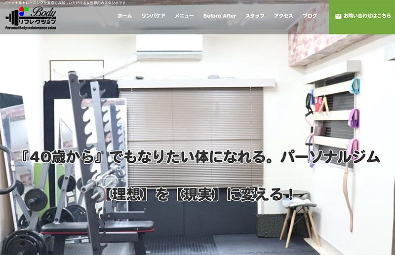 Body リフレクション高田馬場店
