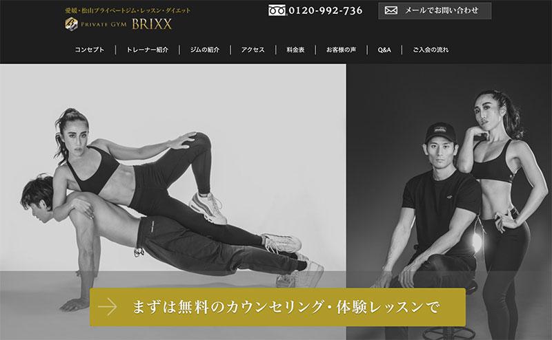 BRIXX(ブリックス)