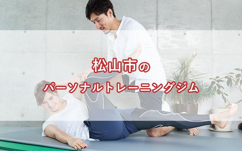 「松山市(愛媛県)にあるおすすめパーソナルトレーニングジム【安い順】コース・料金・アクセス情報」のアイキャッチ画像