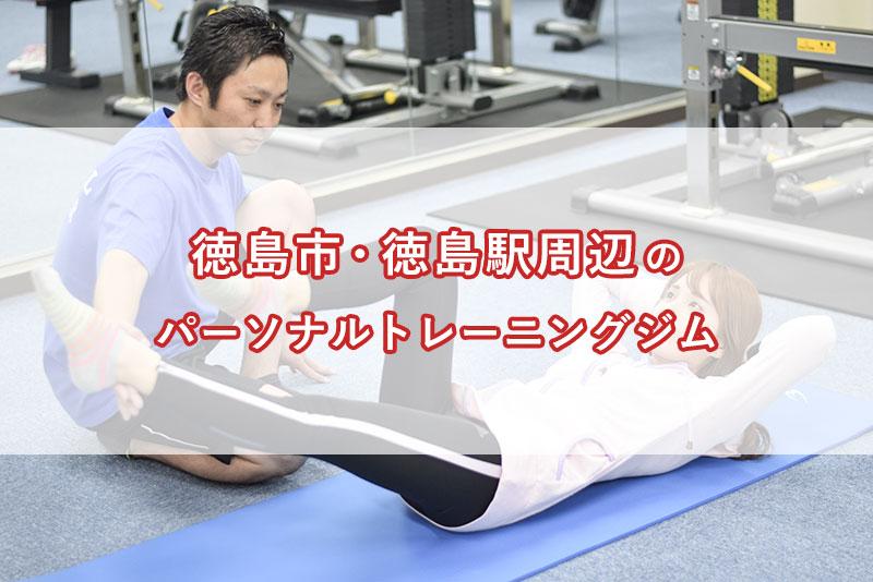 「徳島市・徳島駅周辺にあるおすすめパーソナルトレーニングジム【安い順】コース・料金・アクセス情報」のアイキャッチ画像