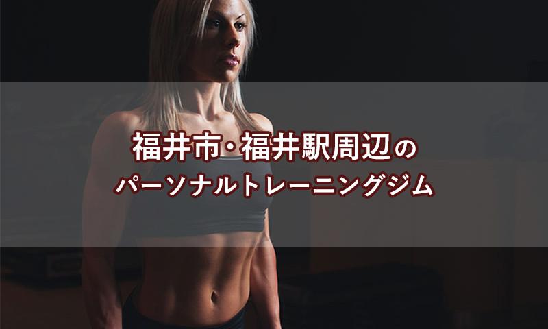福井市・福井駅周辺にあるおすすめパーソナルトレーニングジム【安い順】コース・料金・アクセス情報