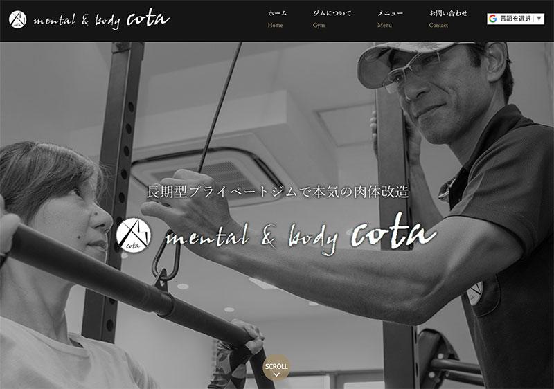 mental & body cota(メンタルアンドボディコタ) 本店
