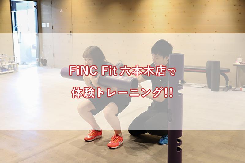 「FiNC Fit六本木店へ体験トレーニングに行ってきました!」のアイキャッチ画像