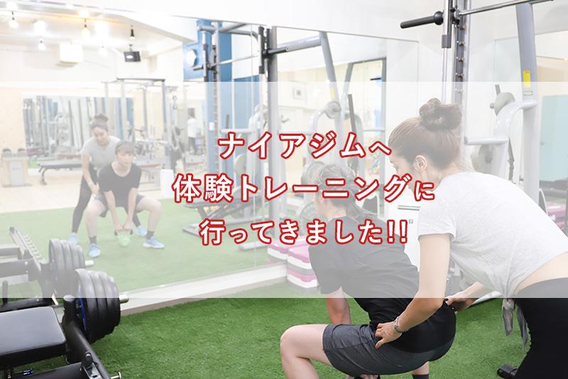 「Naiaジム(ナイアジム)中目黒店に体験トレーニングに行ってきました!!」のアイキャッチ画像