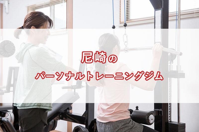 「尼崎のおすすめパーソナルトレーニングジム【安い順】コース・料金・アクセス情報」のアイキャッチ画像