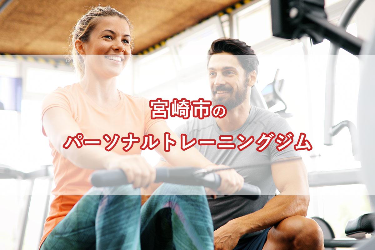 「宮崎市のおすすめパーソナルトレーニングジム【安い順】コース・料金・アクセス情報」のアイキャッチ画像