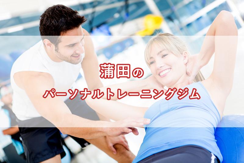 「蒲田のおすすめパーソナルトレーニングジム【安い順】コース・料金・アクセス情報」のアイキャッチ画像