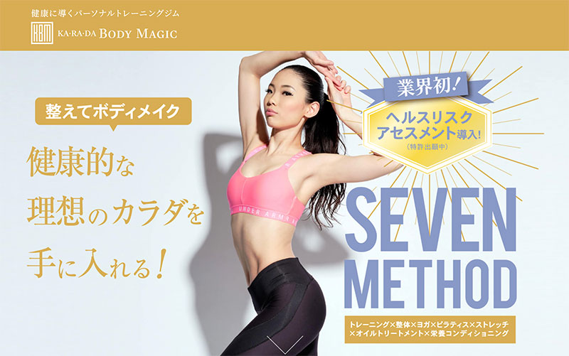 KARADA Body Magic(カラダボディマジック)