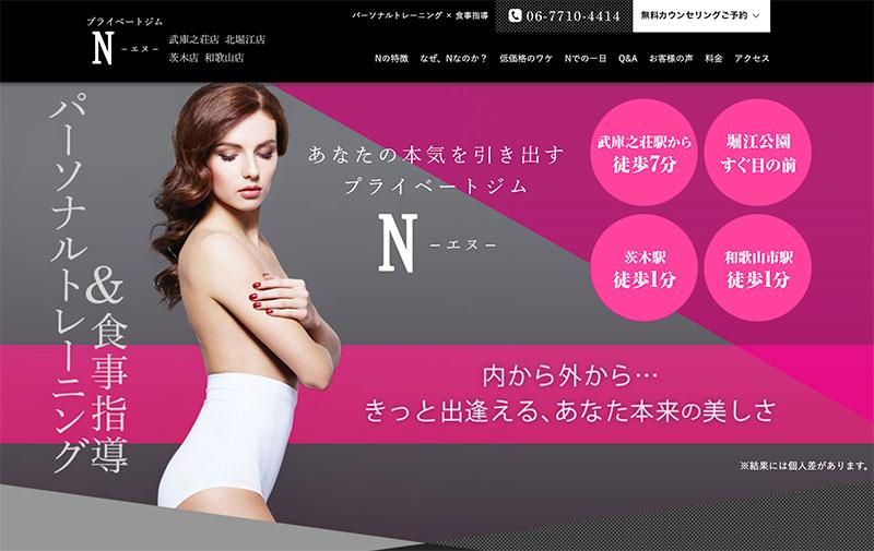 N -エヌ- 北堀江店