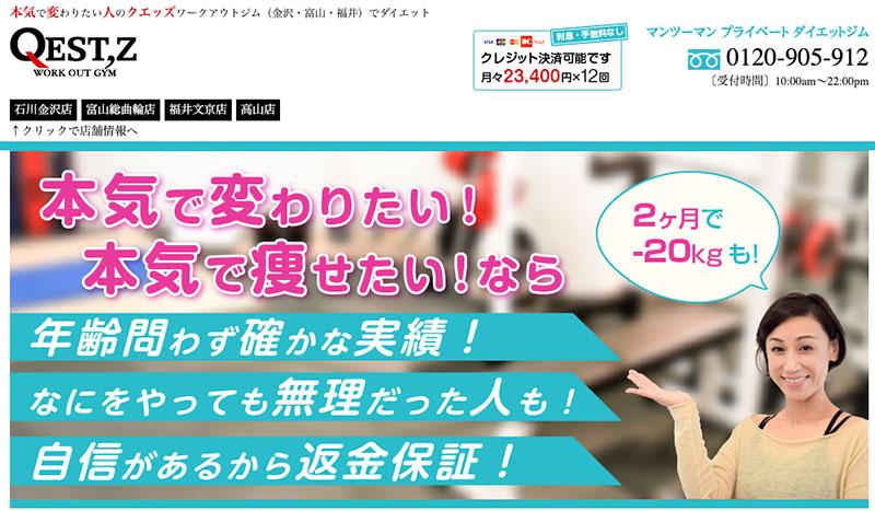 Qestz WORK OUT(クエッズワークアウト)福井文京店(レディース専用)