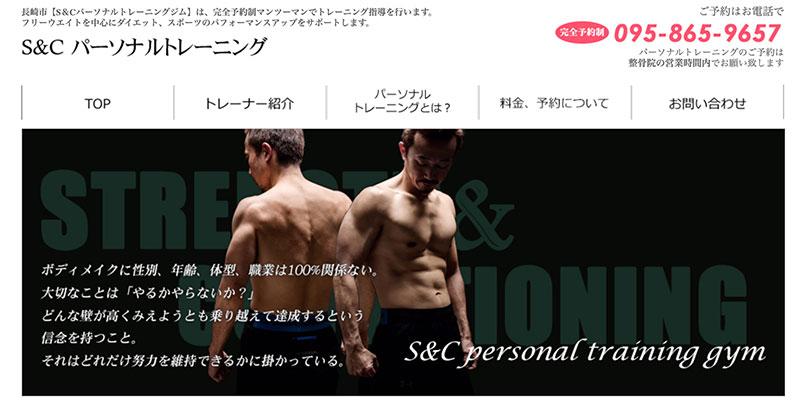 S&Cパーソナルトレーニングジム