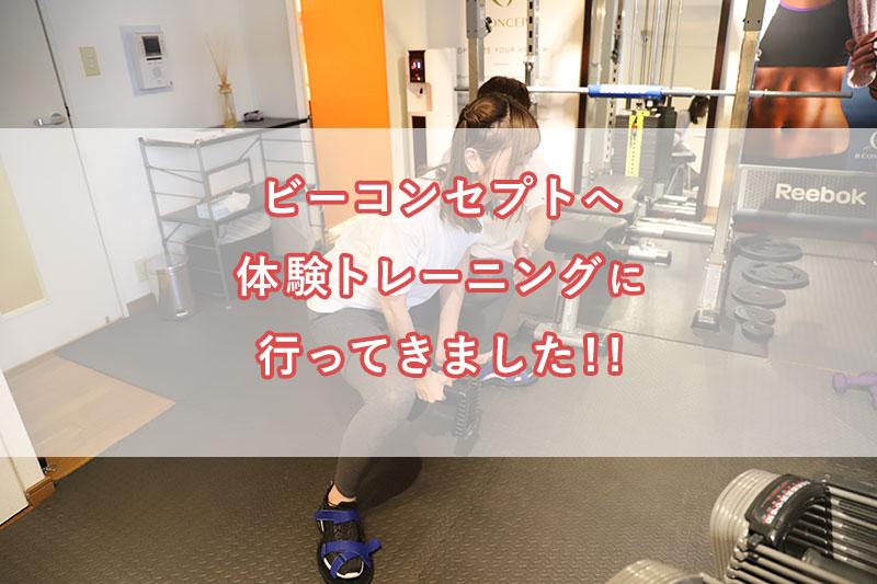 「ビーコンセプト恵比寿スタジオで体験トレーニング!トレーニング内容や特徴・詳細、感想」のアイキャッチ画像