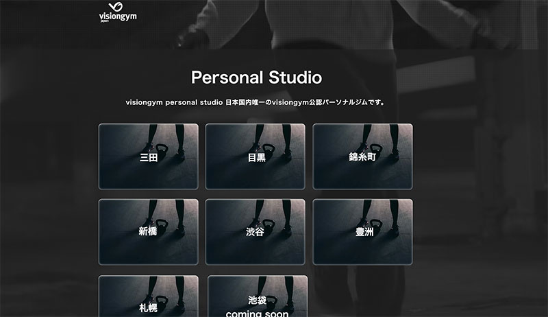 visiongym personal studio 新橋店