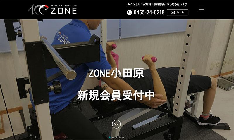 「ZONE」のアイキャッチ画像