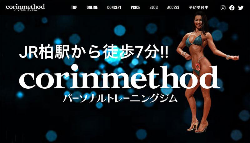 corinmethod(コリンメソッド)