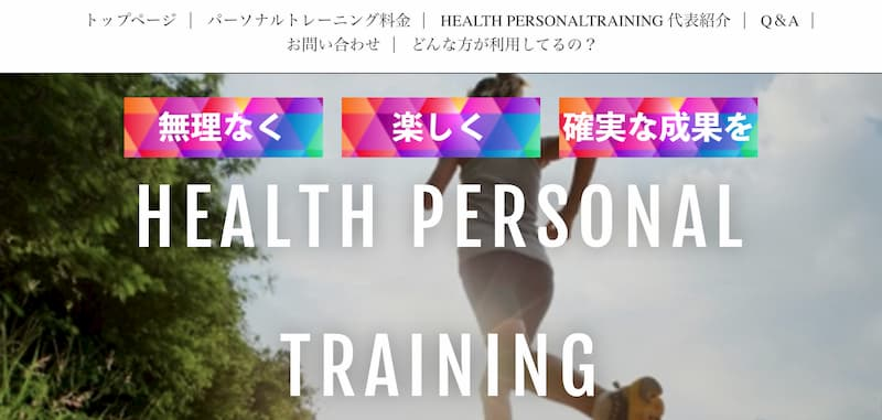 HEALTH PERSONAL TRAINING