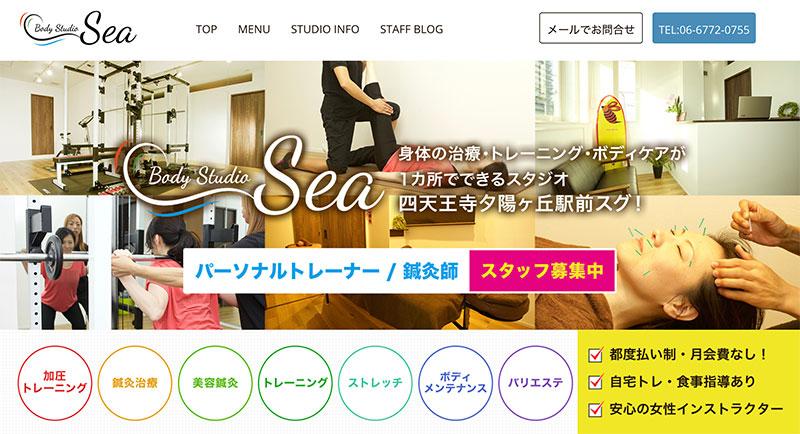 Body Studio Sea(ボディスタジオシー)