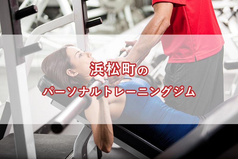 「浜松町駅周辺のおすすめパーソナルトレーニングジム【安い順】コース・料金・アクセス情報」のアイキャッチ画像