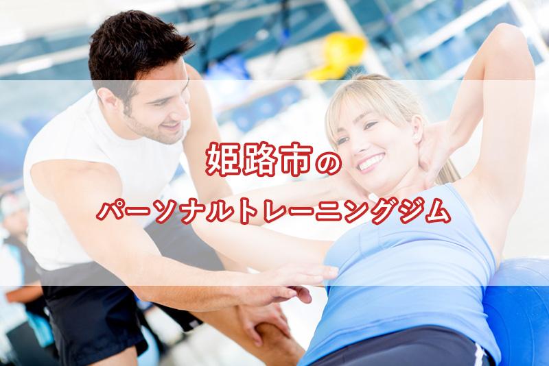 「姫路市のおすすめパーソナルトレーニングジム【安い順】コース・料金・アクセス情報」のアイキャッチ画像
