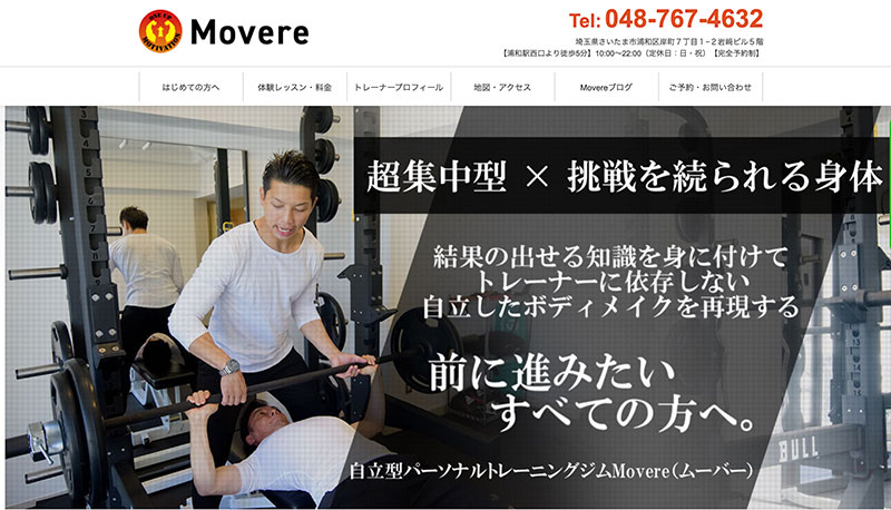 Movere(ムーバー)