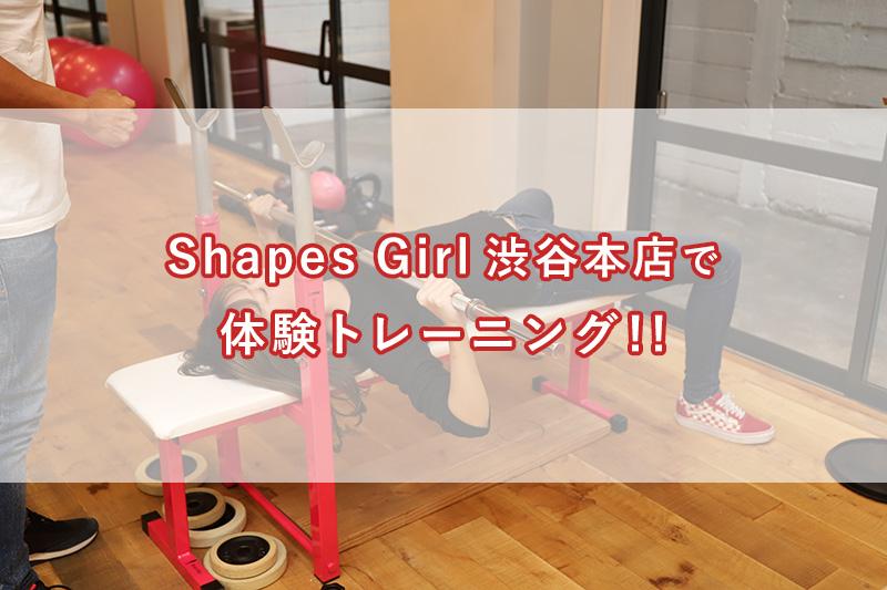「Shapes Girl渋谷本店の体験トレーニングに行ってきました!!」のアイキャッチ画像