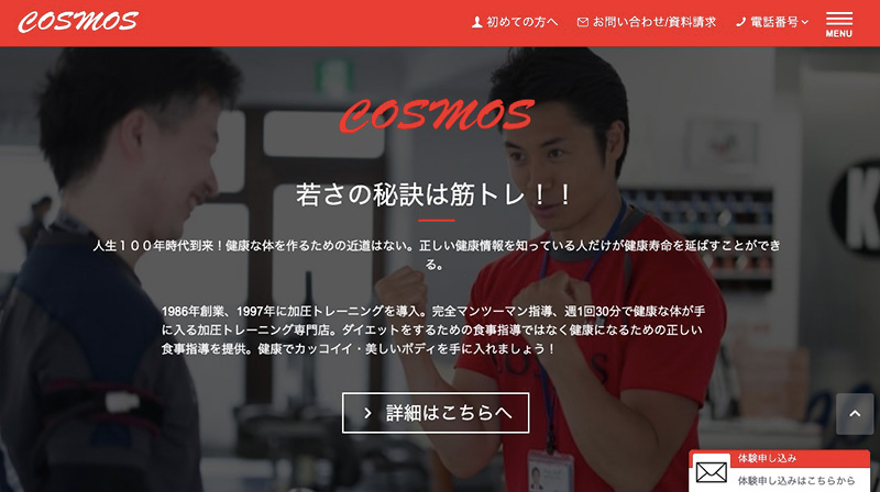スポーツジムコスモス 四谷店